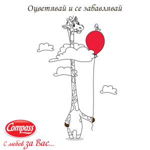 Compass_Детска закуска_for print_2_800x800