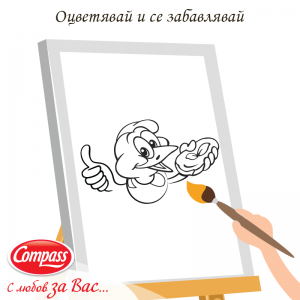 Compass_Детска закуска_for print_4_800x800
